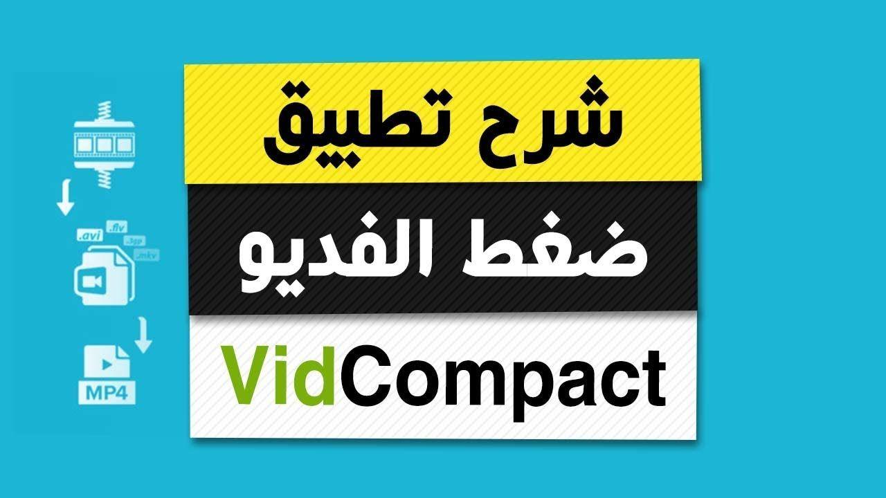كيفاش تنقص حجم الفديو ب 80 وتبقا نفس الجودة مع تطبيق Vidcompact Youtube