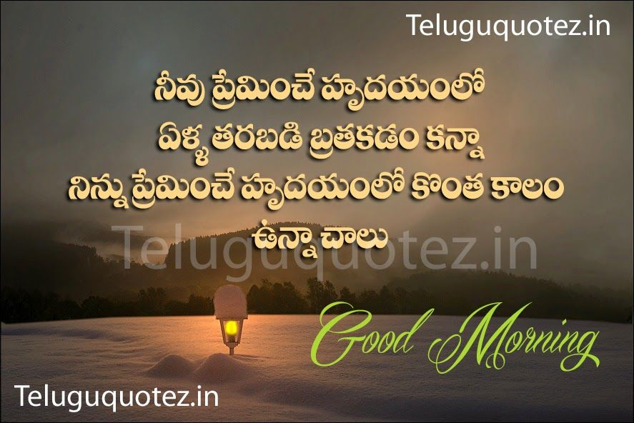 Teluguquotezin Telugu inspirational quotes about love Love - new love letter format in telugu