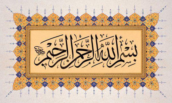 بسم الله الرحمن الرحيم Islamic Calligraphy Islamic Art Calligraphy Islamic Caligraphy Art