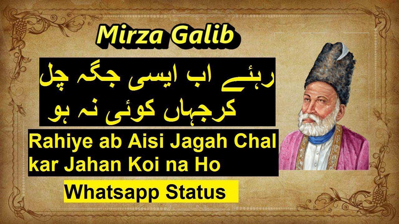 Rahiye Ab Aisi Jagah Chalkar Mirza Ghalib Poetry Whatsapp Status