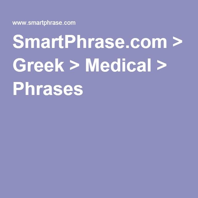 SmartPhrase.com > Greek > Medical > Phrases