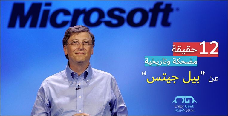 12 حقيقة مضحكة وتاريخية عن مؤسس شركة مايكروسوفت بيل جيتس Mens Tops Men S Polo Shirt Mens Polo