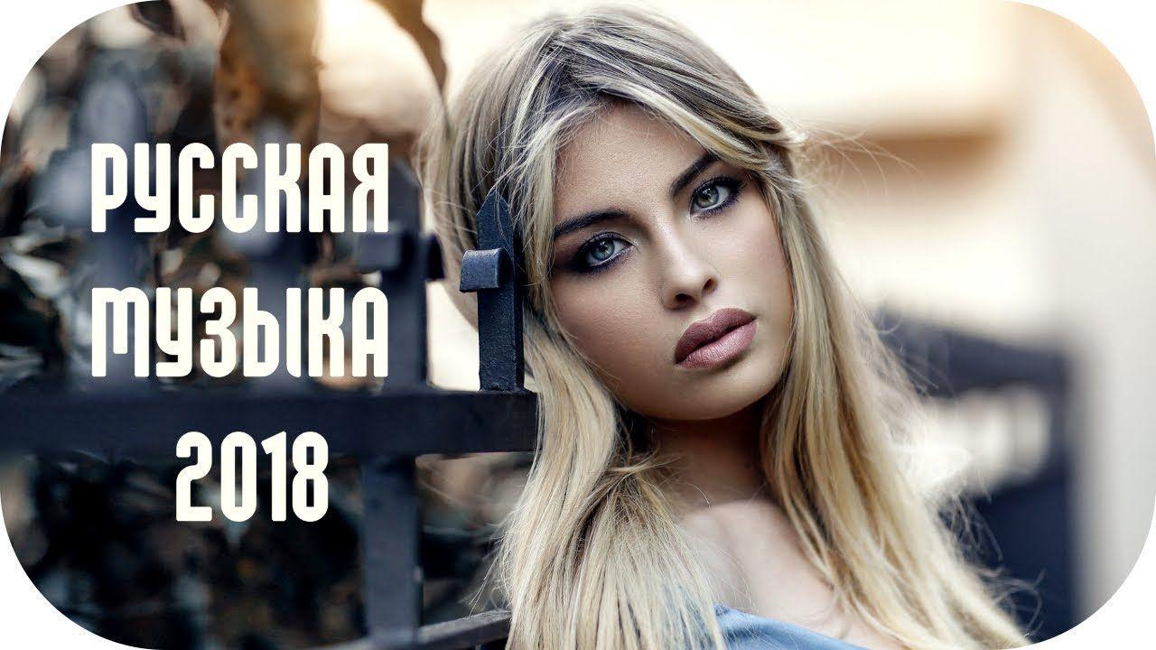 Русская Музыка 2018 Новинки Все Свежие Песни Моего Канала Русские