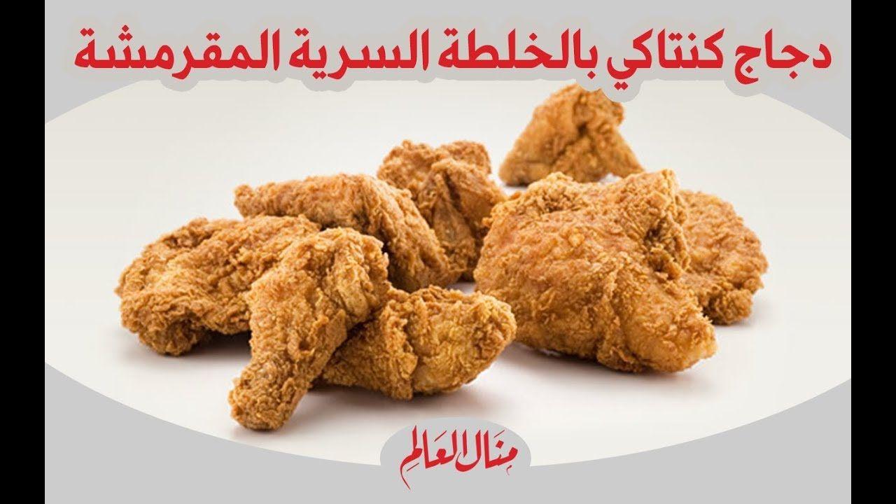 دجاج كنتاكي وسر الخلطة السرية المقرمشة مطبخ منال العالم Youtube Food Breakfast Cereal