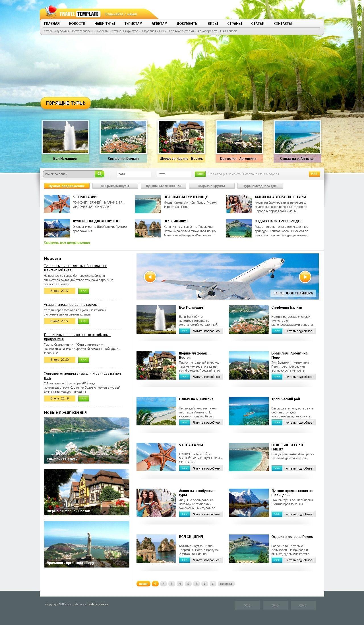Travel Template - красочный шаблон для DLE на тему туризма | Travel ...