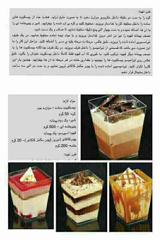 دسر شیک و خوشمزه Persian Food Finger Food Appetizers Iran Food