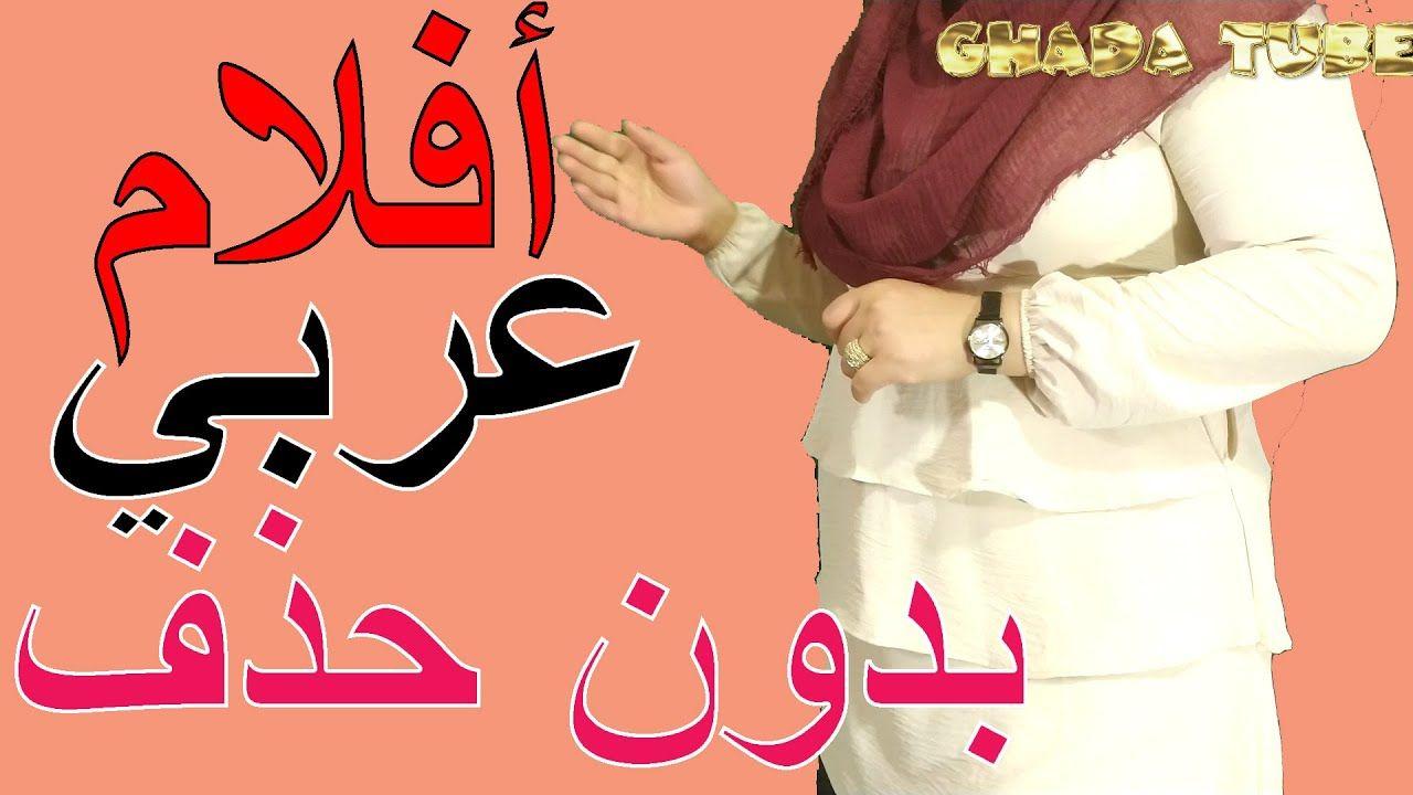 تردد قناة افلام عربي بدون إعلانات على النايل سات أفلام بدون حذف Peace Gesture Peace Tube