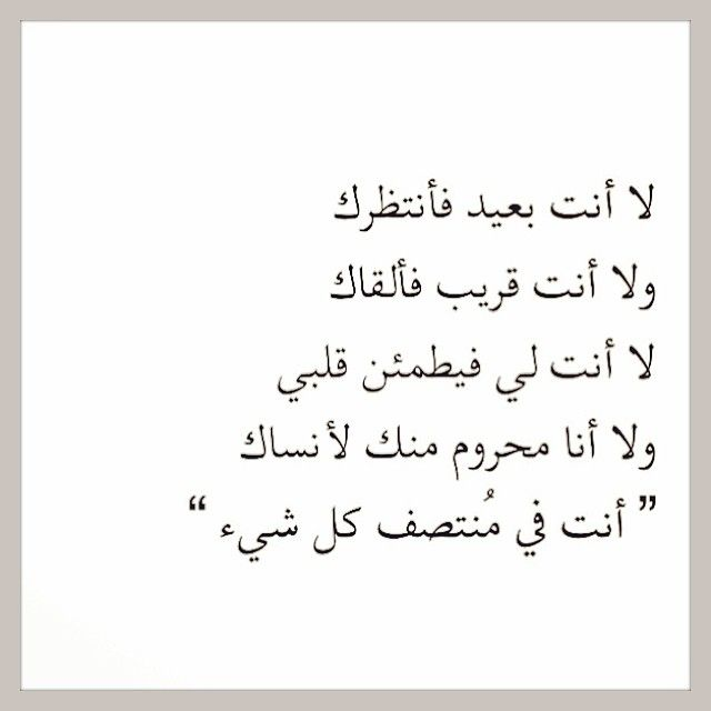 صور كلمات خواطر حب حزينة عن البعد Words Quotes Talking Quotes Wisdom Quotes