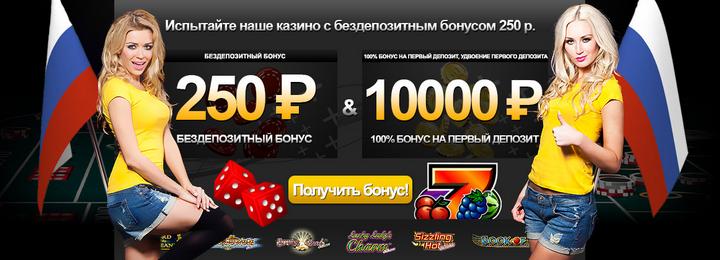казино с бонусом при регистрации 10 рублей