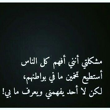 او ربماااااا نظرتى تلك هى سبب المشكلة Funny Quotes Quotations Arabic Quotes