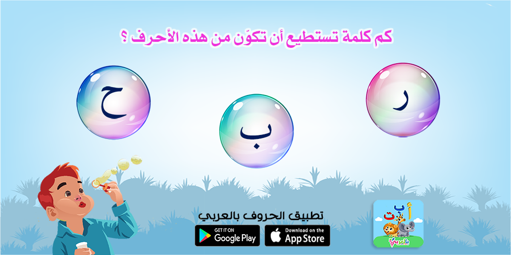 الغاز مع الحل جديدة ومتنوعة للاطفال لتنمية ذكاء الطفل وتعمل على تحفيز الذهن Learn Arabic Language Learning Arabic Learning
