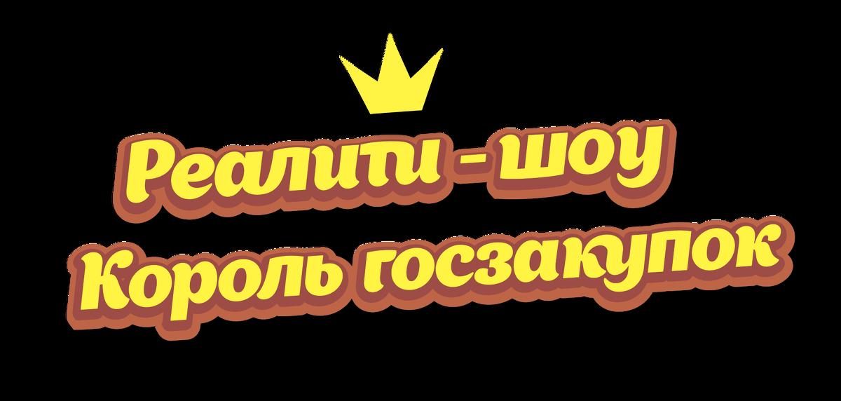 pinРезеда Галямова on Госзакупки   pinterest   reality kings