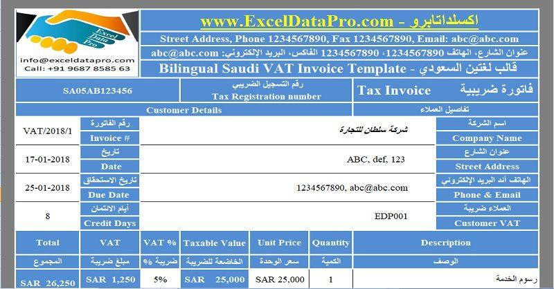 Download Bilingual Saudi VAT Invoice Excel Template GCC VAT