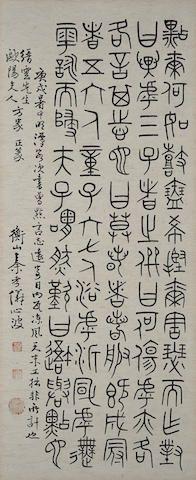 Qin Xiaoyi (1921-2007) Calligraphy 83.5cm x 34cm (33in x 13½in). 秦孝儀 篆書 水墨紙本 立軸 一九七〇年作  款識: 「點!爾何如?」鼓瑟希,鏗爾,舍瑟而作。對曰:「異乎三子者之撰。」曰:「何傷乎?亦各言其志也。」曰:「莫春者,春服既成。冠者五六人,童子六七人,浴乎沂,風乎舞雩,詠而歸。」夫子喟然歎曰:「吾與點也!」 庚戌(1970)暑中,明潭客次,書曾點言志,遠寄日內瓦。涼風天末,工拙非所計也。 縉雲先生、歐陽夫人方家正篆。衡山秦孝儀心波。 鈐印:秦孝儀印、心波、此日足可惜之齋.  上款「縉雲先生」,即汪德官。