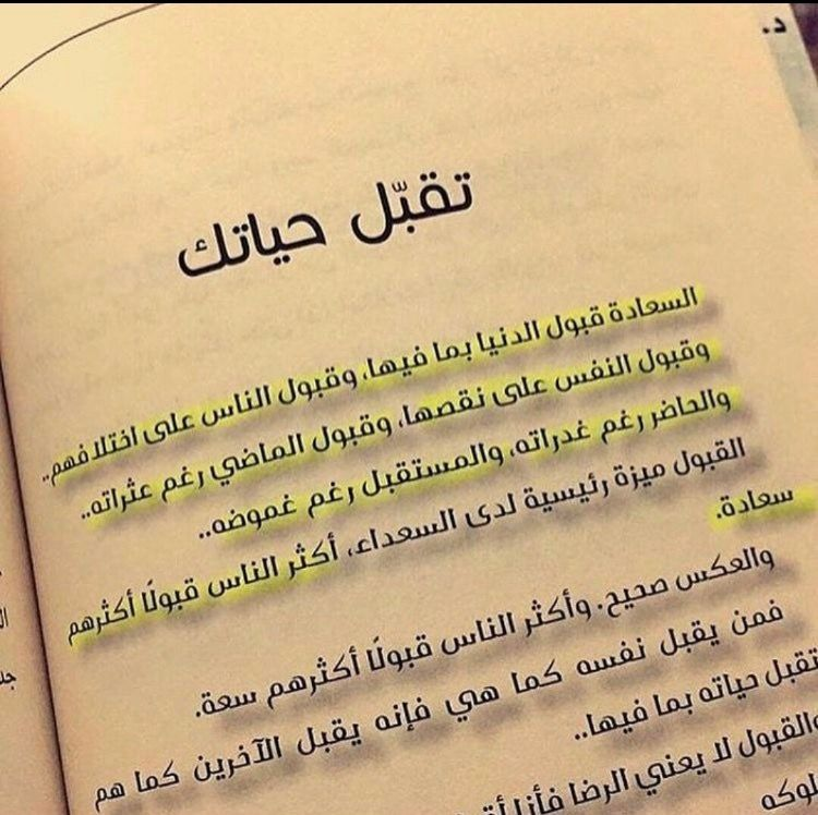 Pin By Zora Ben On احساس Words Quotes Books