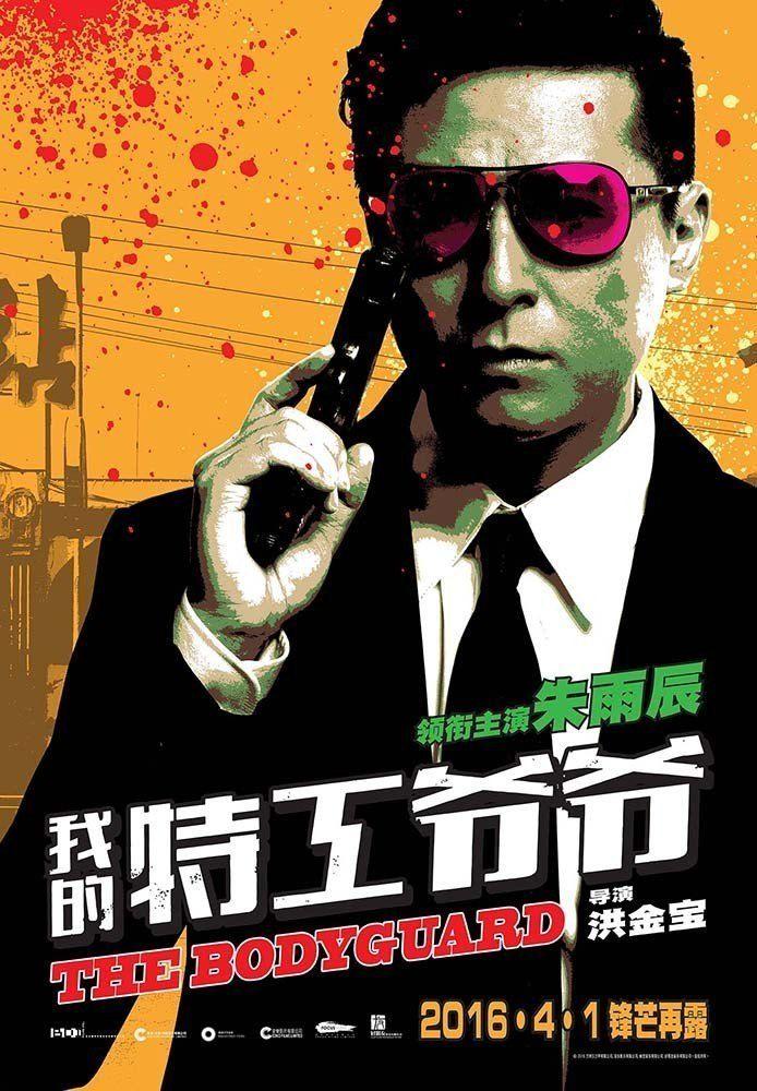 دانـــلود فیلم The Bodyguard 2016 Movie posters, Poster