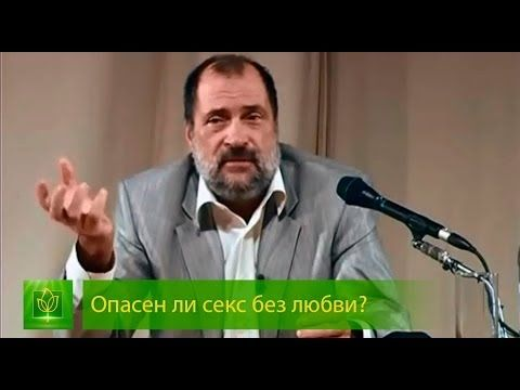 Лазарев с н о сексе в семье