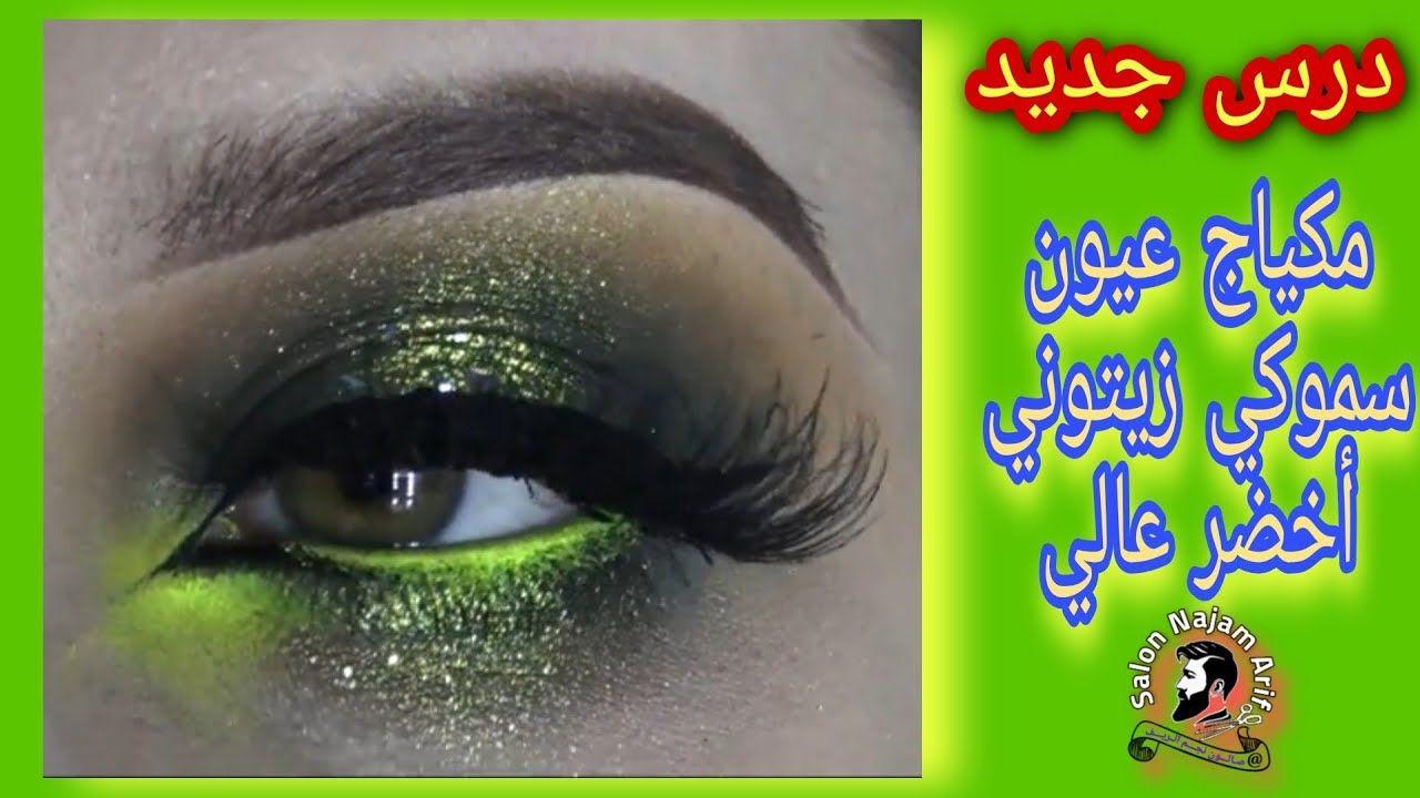 درس جديد مكياج عيون سموكي زيتوني أخضر عالي Beauty New Scientist Youtube