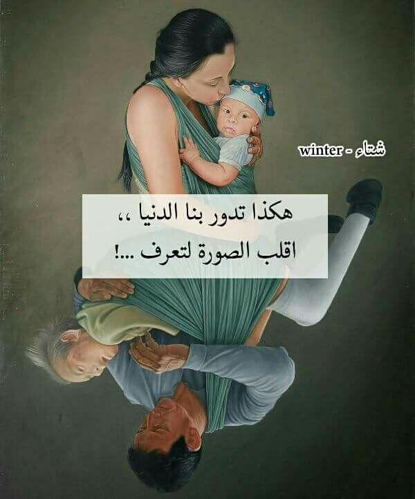 هكذا تدور الدنيا Funny Arabic Quotes Inspirational Quotes About Love Baby Quotes