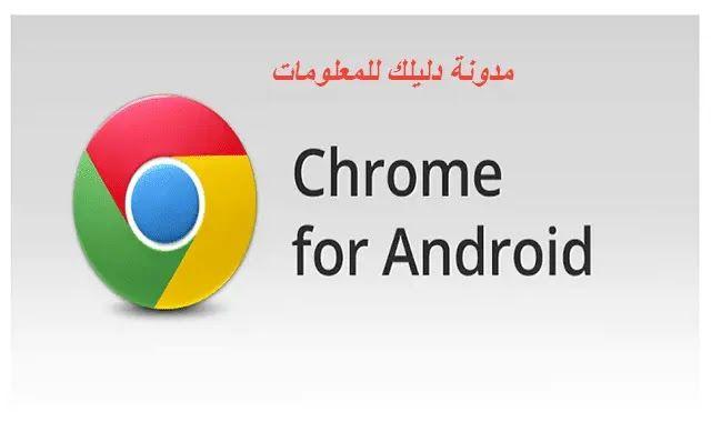 دليلك للمعلومات تحميل جوجل كروم للاندرويد Google Chrome Android Marketing Downloads Google About Me Blog