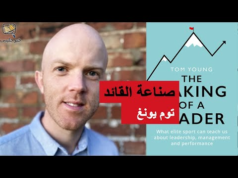 1 The Making Of A Leader ملخص كتاب صناعة القادة توم يونغ Youtube Leadership Tom Youngs Teaching