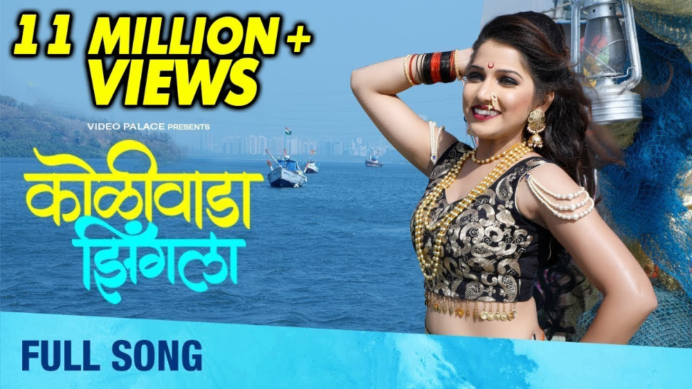 Koliwada Zingala Marathi Lyrics In 2020 Marathi Song Lyrics Songs