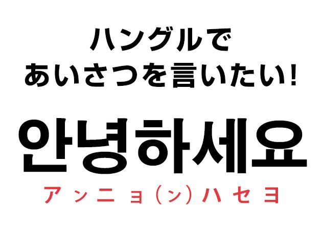 韓国 語 おはよう ござい ます