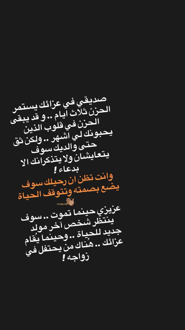 Pin By فاطمة الشمراني On كتاباتي Photo Quotes Quotes Words