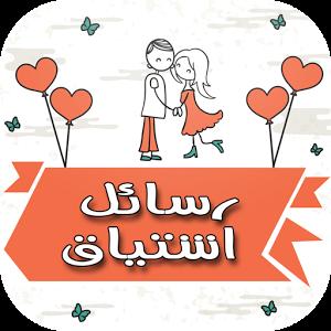 رسائل اشتياق Android Apps On Google Play Android Apps App Google Play