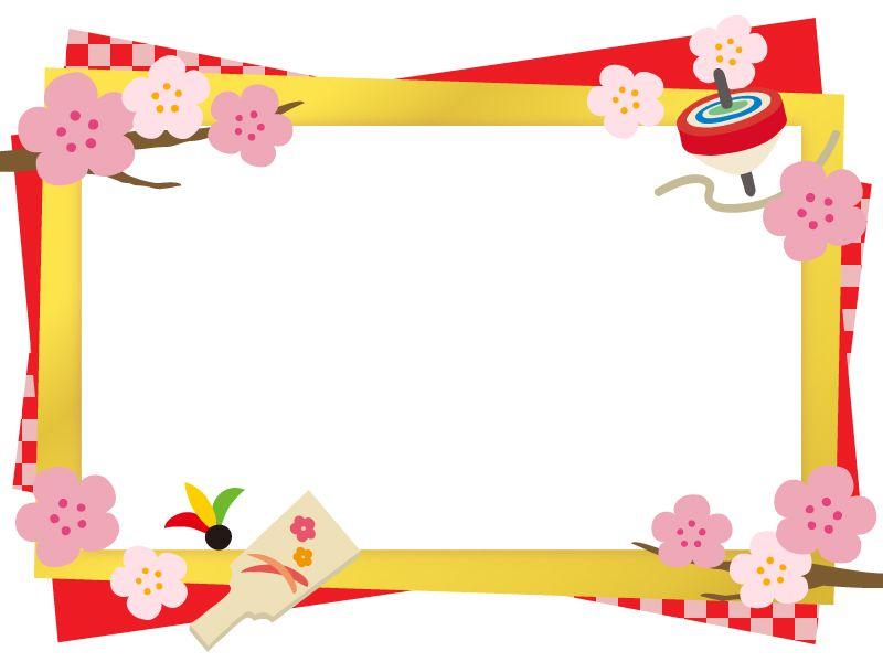 梅とコマと羽根つきのお正月金色フレーム飾り枠イラスト 無料イラスト かわいいフリー素材集 フレームぽけっと 無料 イラスト かわいい 門松 イラスト 飾り枠
