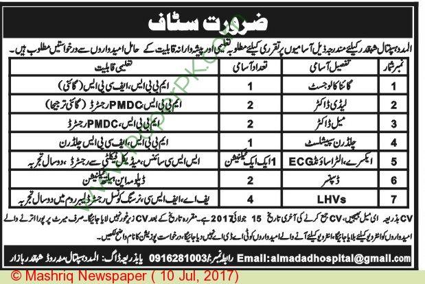 Al Madad Hospital Shabqadar Jobs Jobs In Pakistan Pinterest