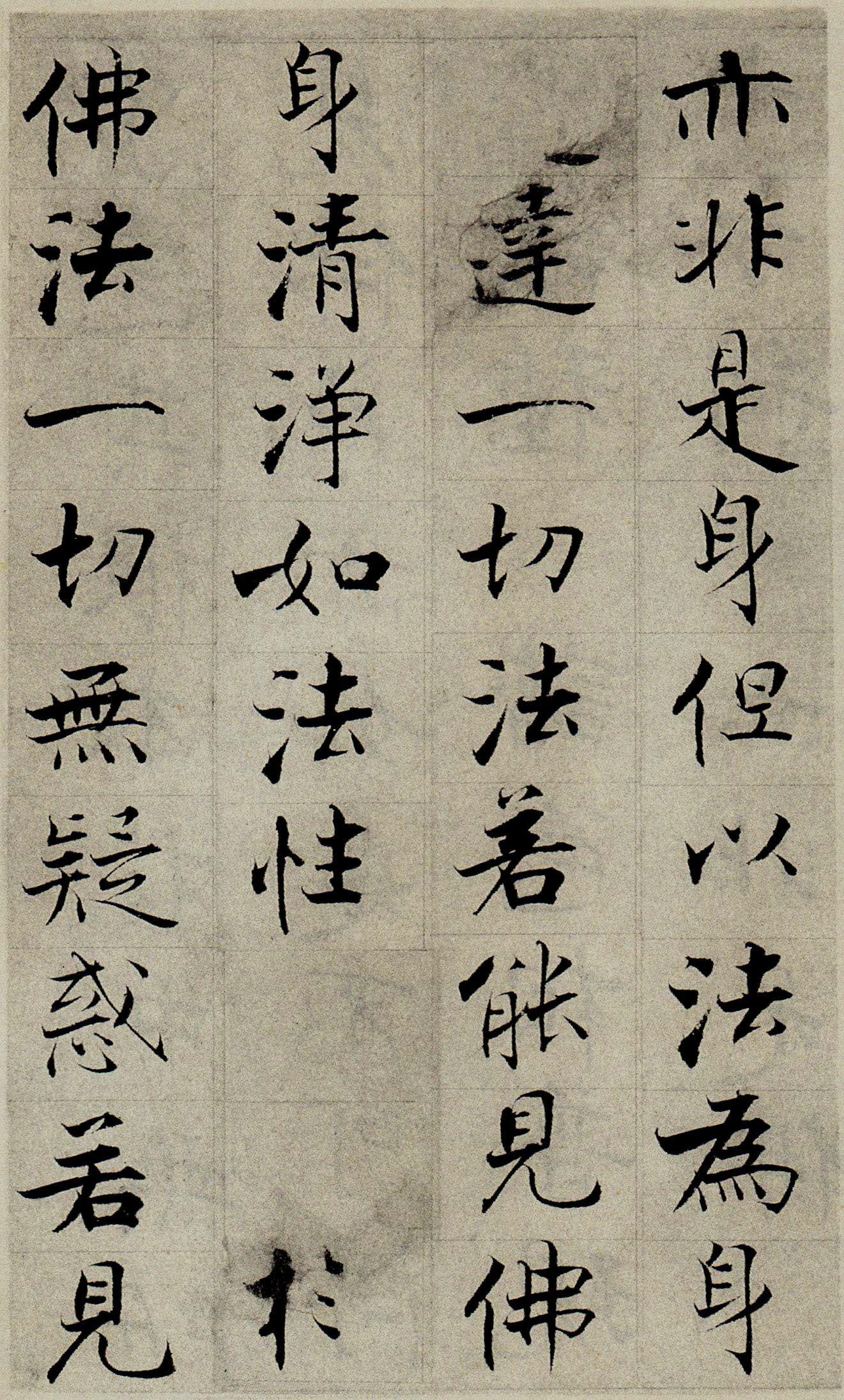 02 南宋 张即之 楷书 华严经残册 Chinese Calligraphy Chinese Art