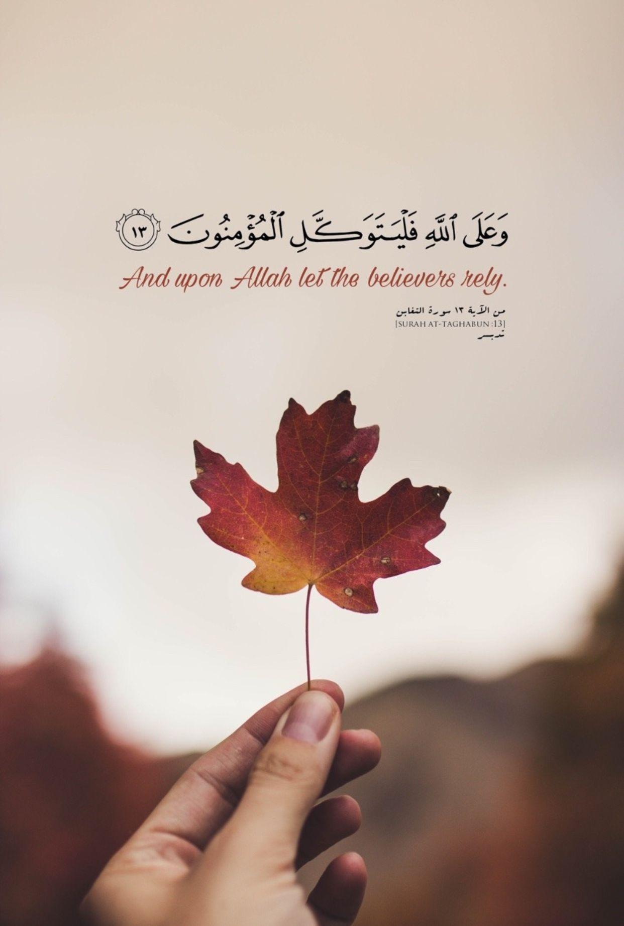 Pin By Fahad Baloch On Quran Verses Islamic Quotes Quran