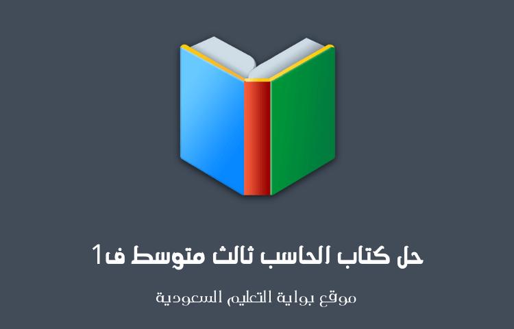 حل كتاب الحاسب ثالث متوسط ف1 Science Books Gaming Logos Logos