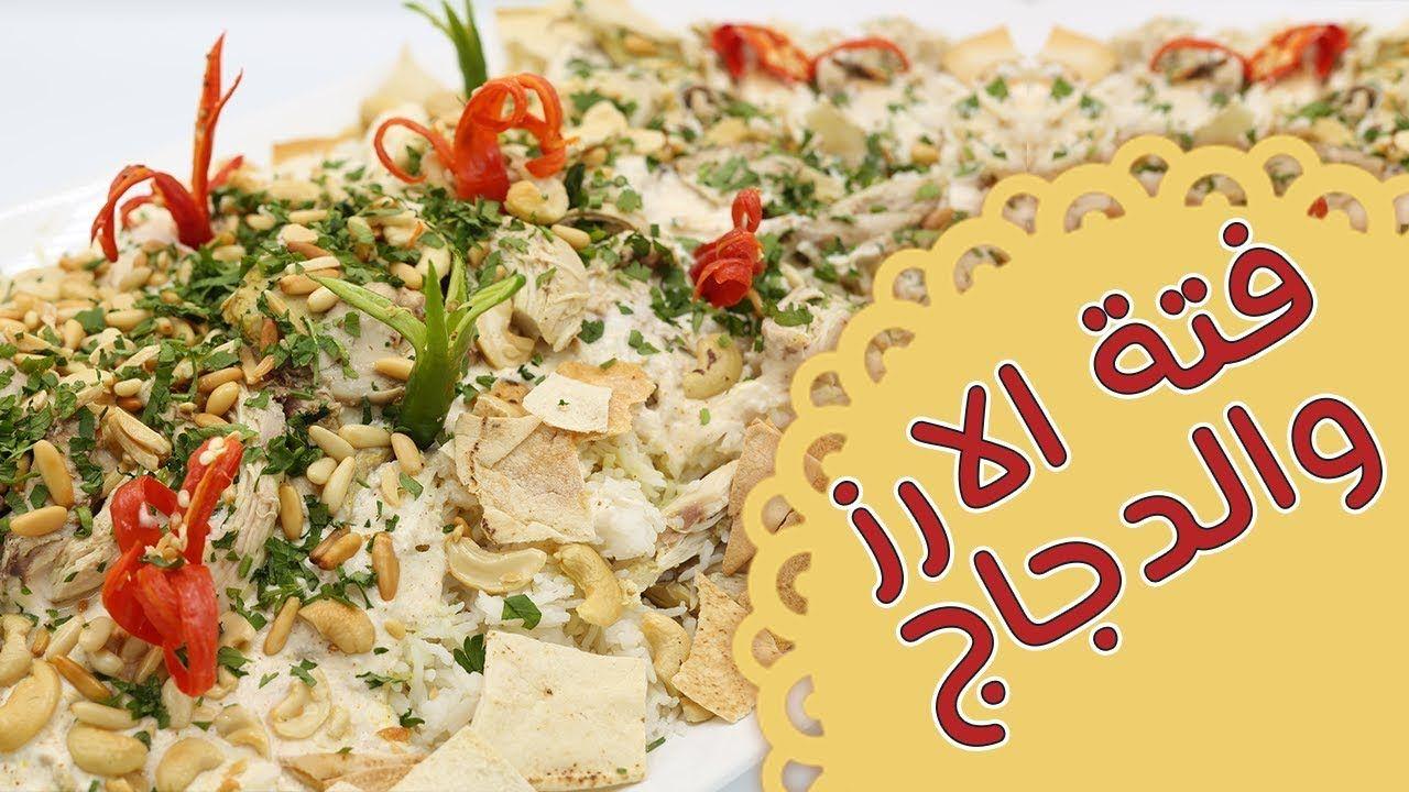 فتة الأرز والدجاج مطبخ منال العالم قناة فتافيت Recipes Food Bread