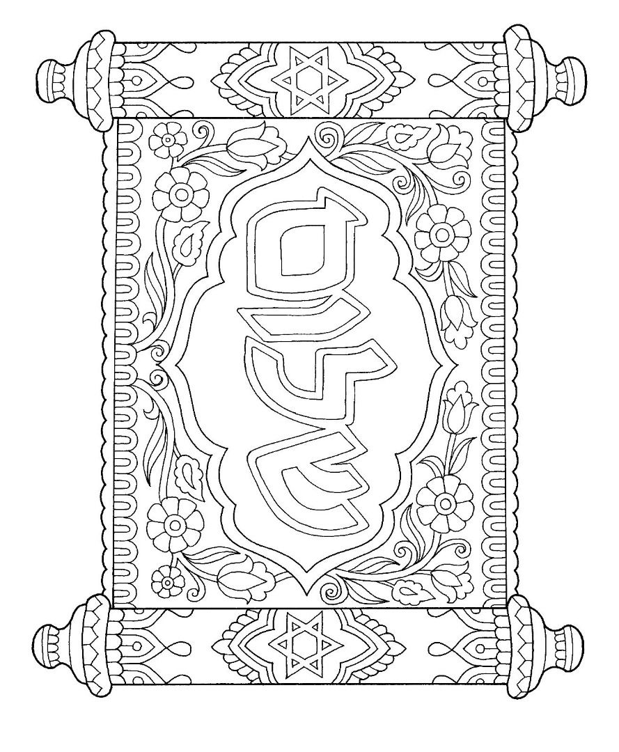 Simchat Torah Coloring Pages Coloring Pages Jewish Kids