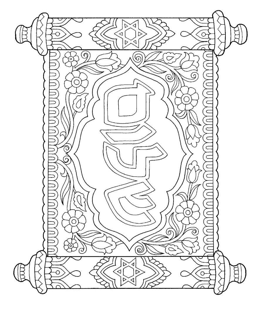 Hanukkah Shalom Coloring Page Jewish Symbols Coloring Pages Jewish Crafts