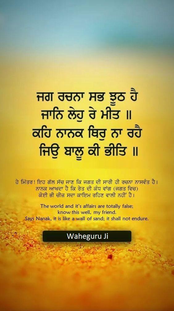 Gurbani Quotes In Punjabi : gurbani, quotes, punjabi, Punjabi, Literature