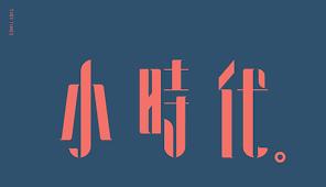chinese typography - Google 搜尋 #chinesetypography chinese typography - Google 搜尋 #chinesetypography