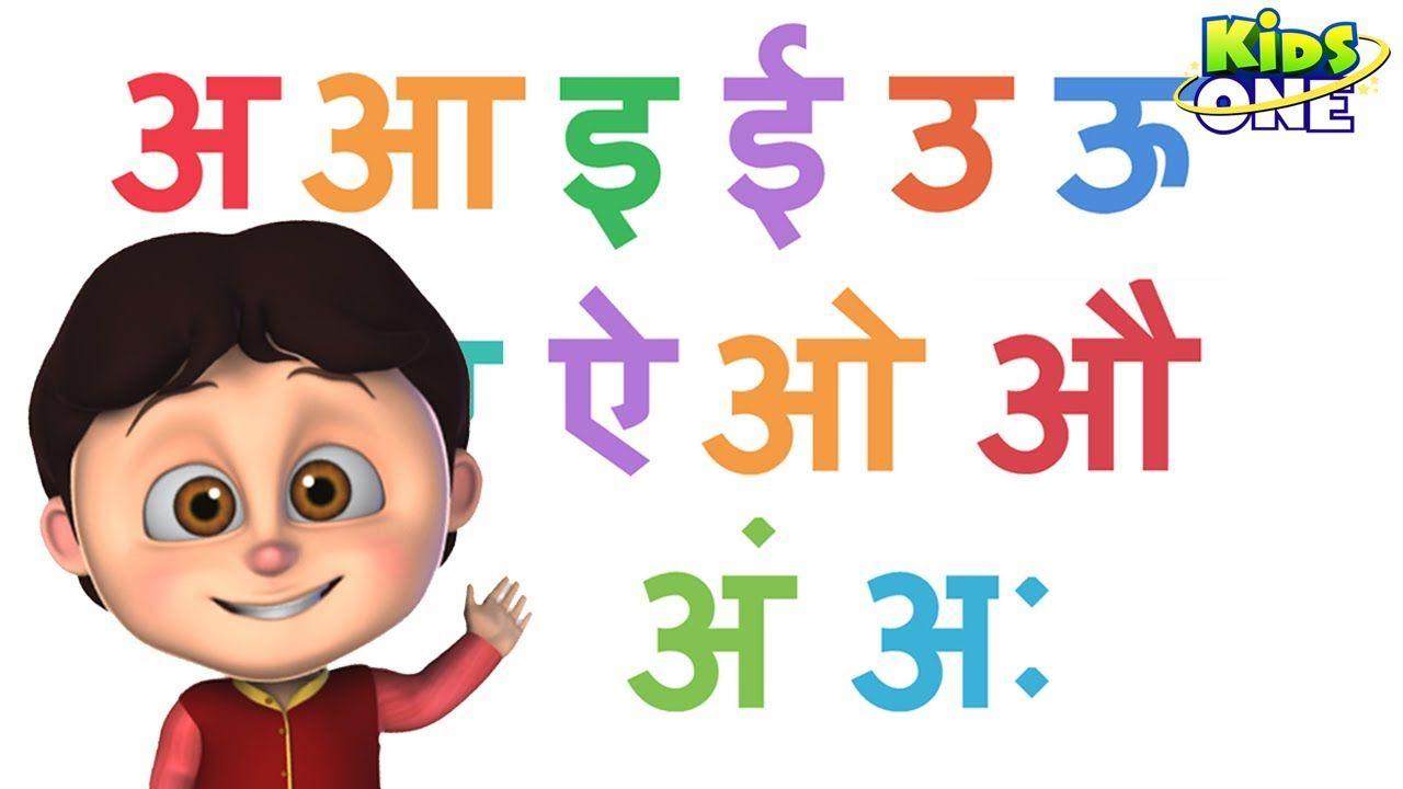 """varnamala"",""hindi varnamala"",""hindi for beginners"",""learn"