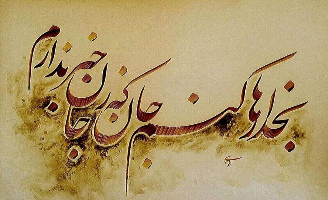Pin By Abbas Kouie On Hand Writing Persian Calligraphy Art Farsi Calligraphy Art Farsi Calligraphy