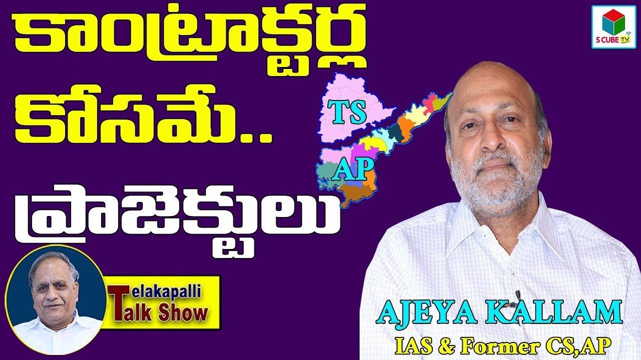 ap-news-retd-cs-ajeya-kallam-ex-cs-iyr-krishna-rao