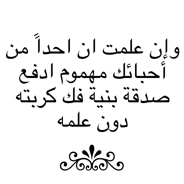 للصادقين في محبتهم Islamic Quotes Arabic Quotes Funny Quotes