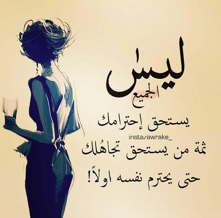 Pin By خديجة On Words Words Quotes Funny Arabic Quotes Beautiful Arabic Words