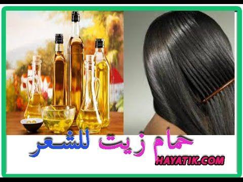 حمام زيت للشعر الشعر الجاف زيت للشعر علاج الشعر الجاف والمتقصف Hair Beauty African Dress