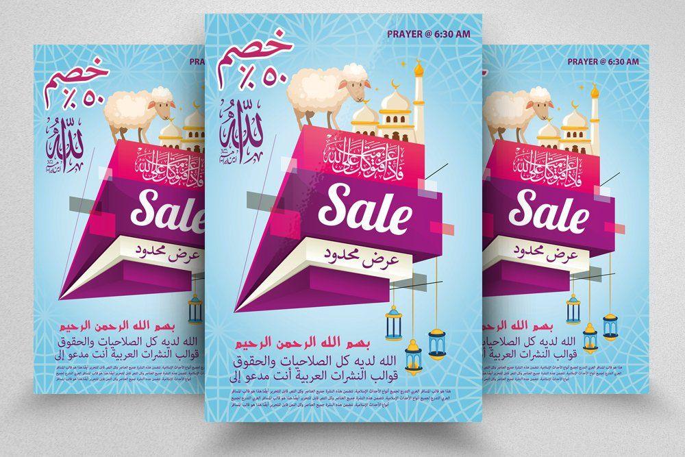 Eid Ul Azha Sale Offer Flyer Flyer Flyer Template Free Font