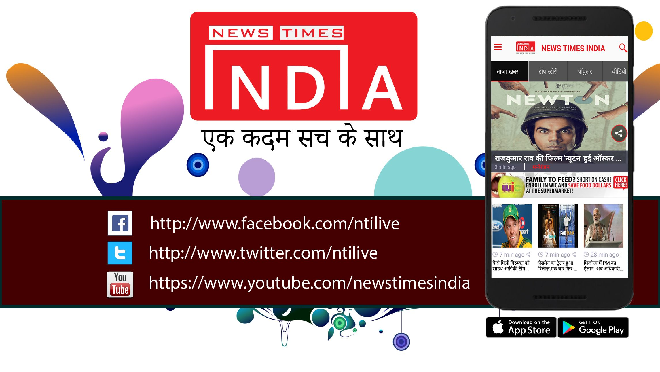 Google news in hindi language