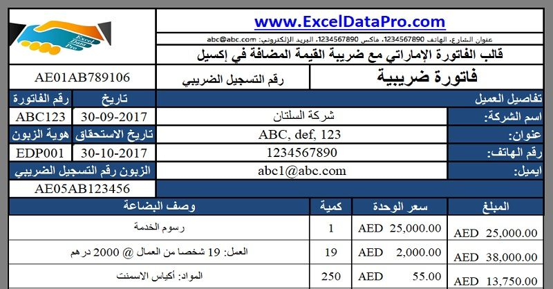 Download uae invoice template with vat in excel arabic uae vat download uae invoice template with vat in excel arabic yadclub Choice Image