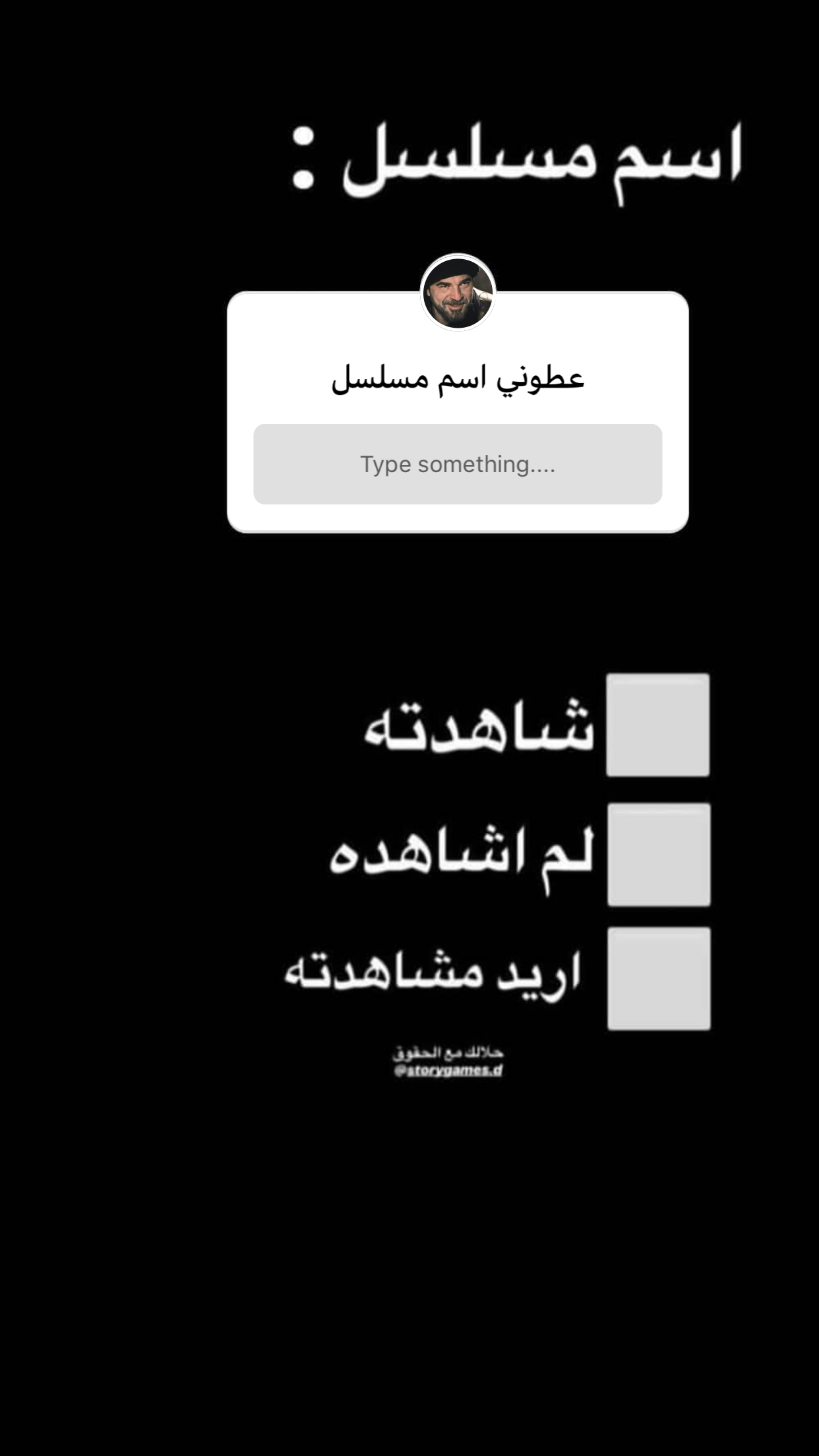 Pin By Edo On Story Events Instagram Story Questions Instagram Quotes Captions Movie Quotes Funny