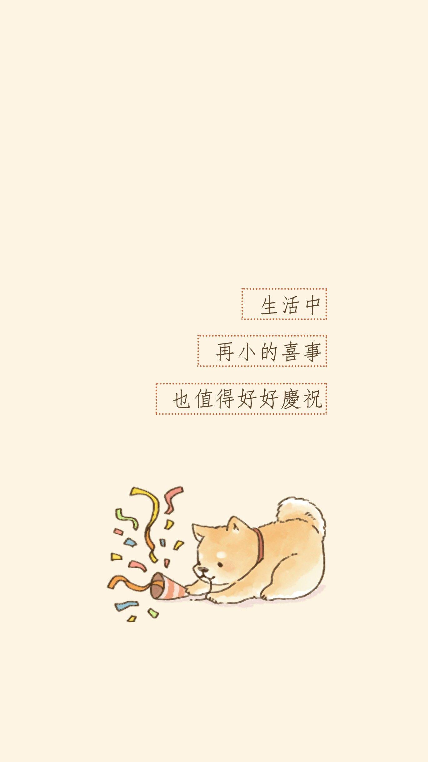 Shiba Inu Birthday Cute Dog Drawing Cute Wallpapers Cute Animal Drawings